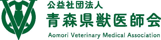 公益社団法人 青森県獣医師会